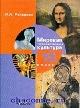 Мировая художественная культура 10 кл. Учебник часть 1я. Общечеловеческие ценности МХК. Взгляд из России